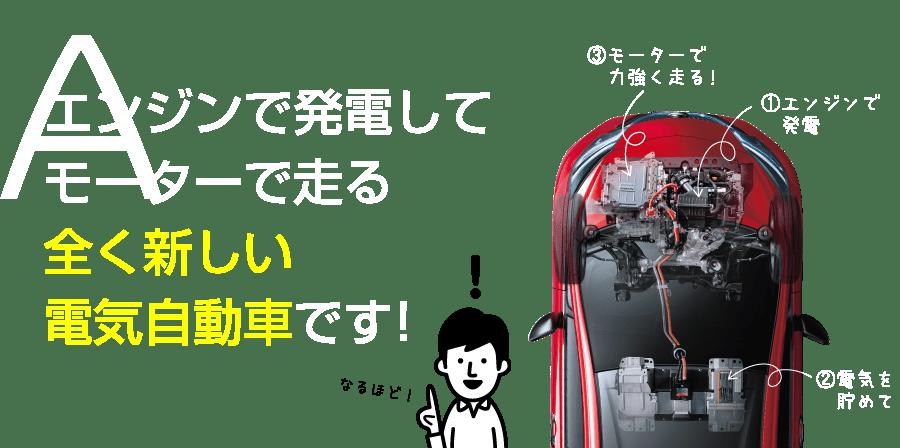 エンジンで発電してモーターで走る全く新しい電気自動車です!