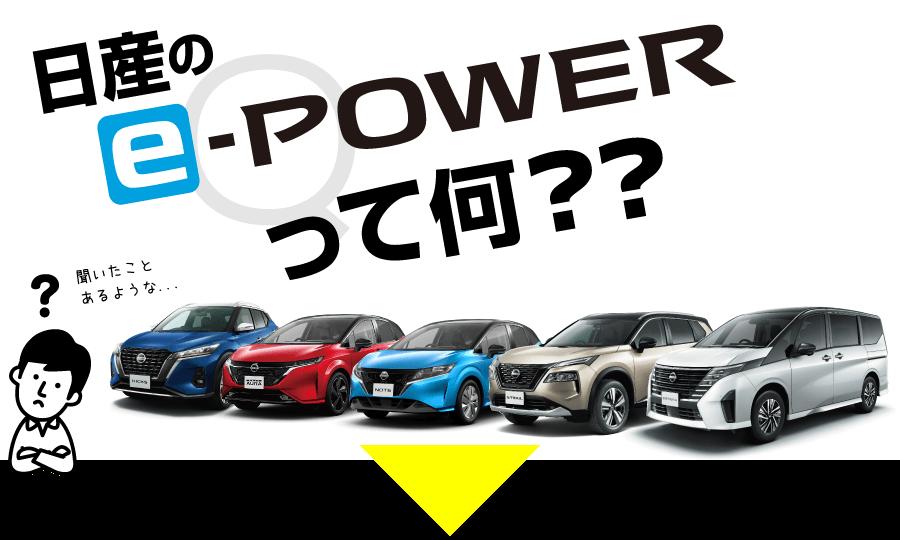 日産のe-POWERって何?