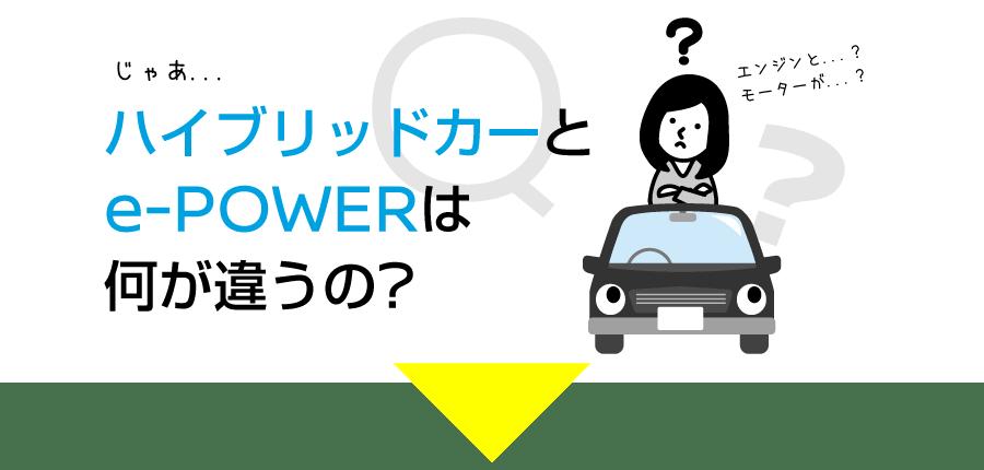 ハイブリッドカーとe-POWERは何が違うの?